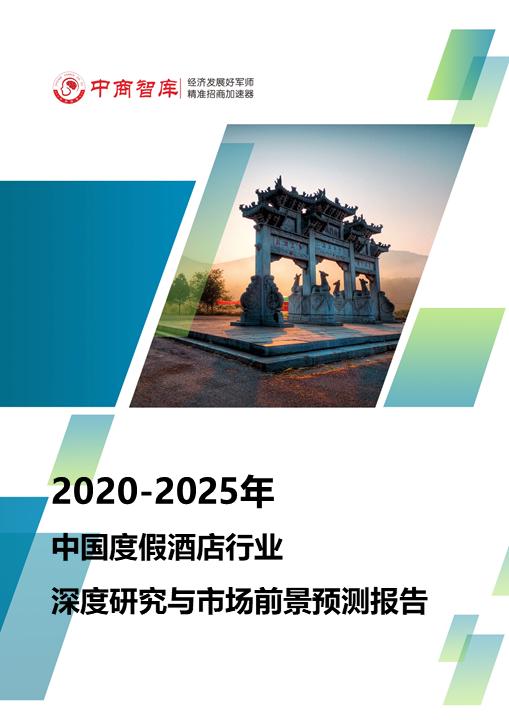 2020年—2025年中国度假酒店行业深度研究与市场前景预测报告